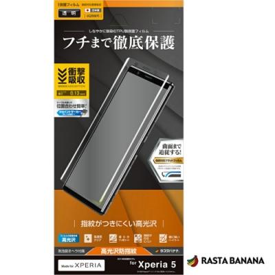 RASTA BANANA Xperia 5 全滿版保貼