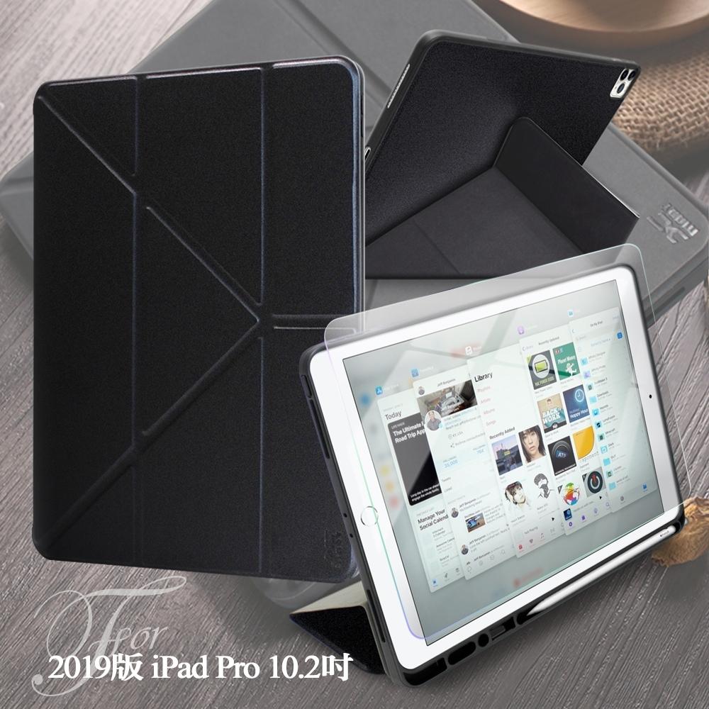 Xmart for 2020 iPad Pro 10.2吋 典雅時尚帶筆槽Y折牛皮皮套+搭配專用玻璃組合