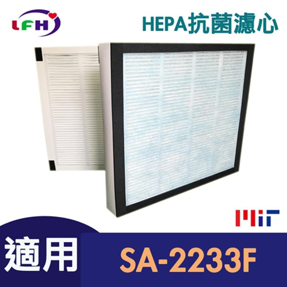 LFH HEPA抗菌濾心 適用:尚朋堂SA2233F/SA-2235E 同SA-H302