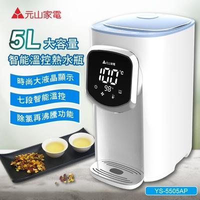 【元山】5L大容量智能溫控熱水瓶/開飲機/飲水機(YS-5505AP)
