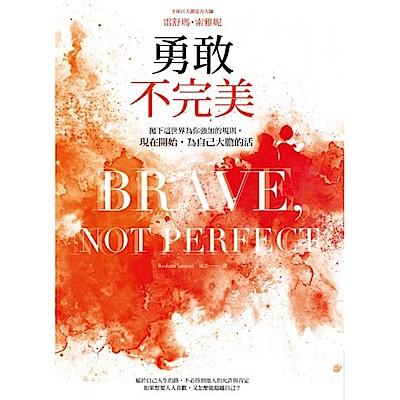 勇敢不完美