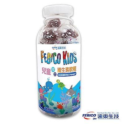 【遠東生技】兒童綜合維生素 海洋世界軟糖 (50顆/瓶) (效期:2020/03/27)