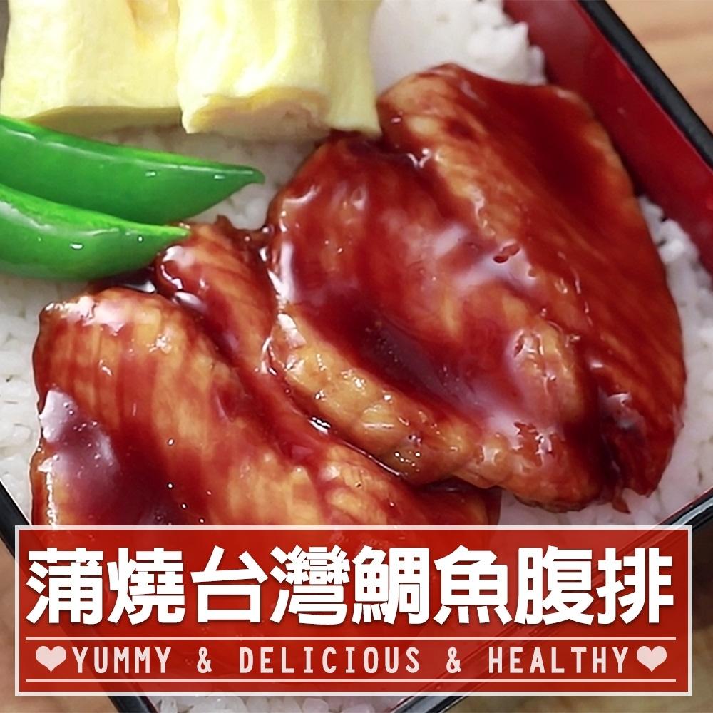 愛上美味 蒲燒台灣鯛魚腹排20包(150g±10%/包)