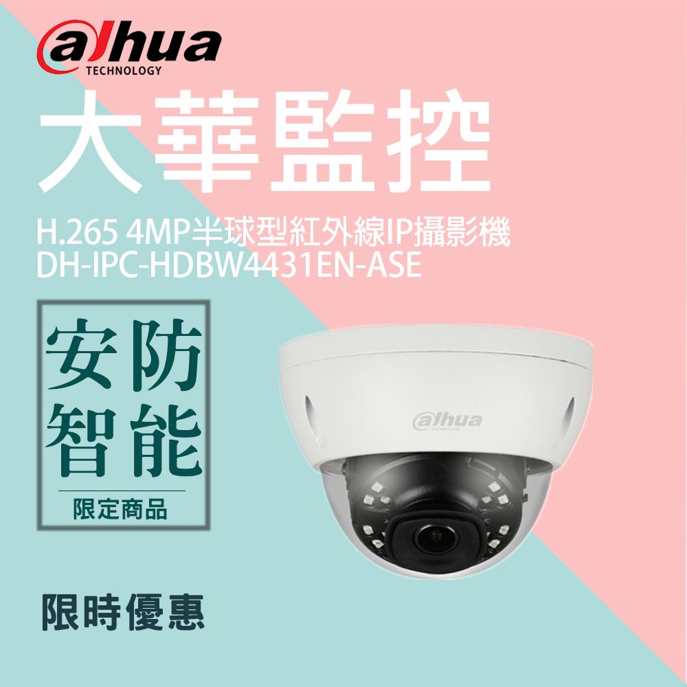 【大華dahua】 4MP半球型紅外線IP攝影機(DH-IPC-HDBW4431EN-ASE)