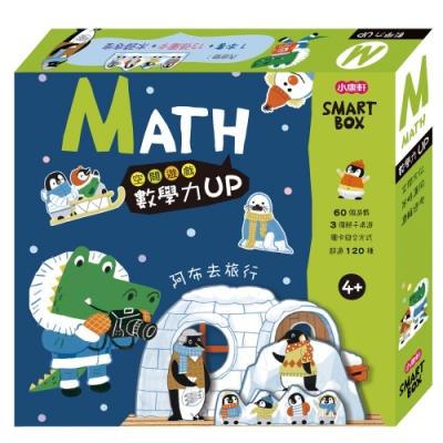 [小康軒] SMART BOX 益智遊戲盒-數學力Math