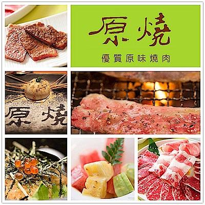 王品集團-原燒優質原味燒肉券4張 (平假日適用/已含服務費)