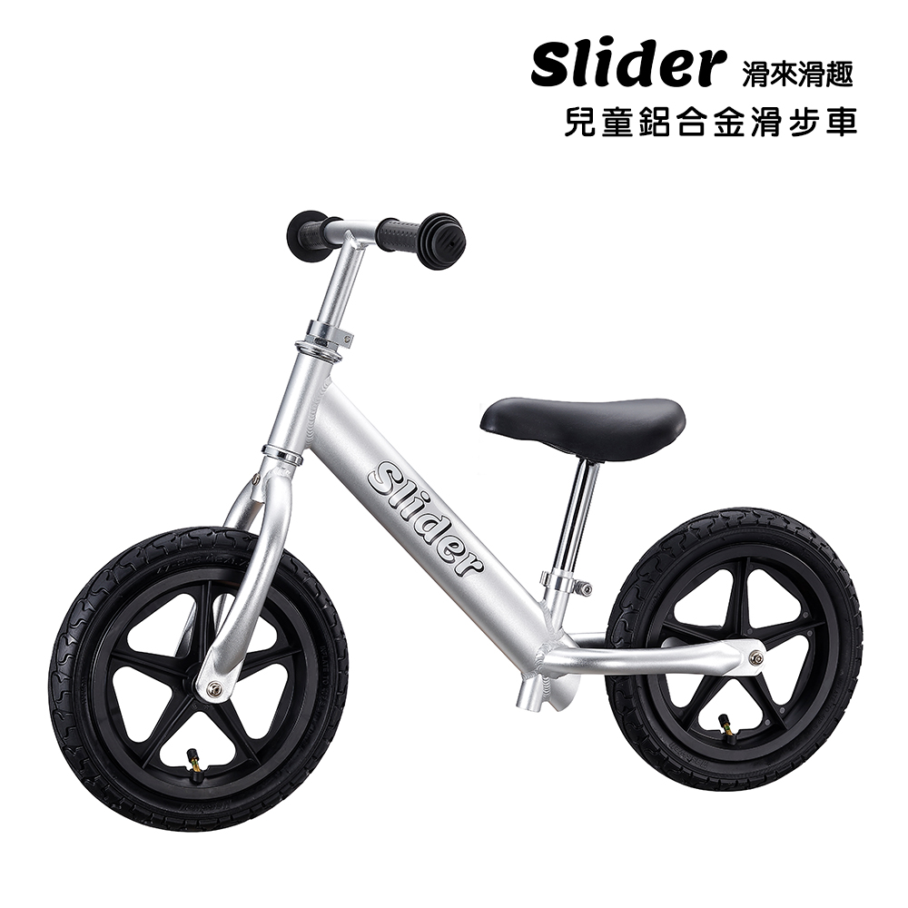 Slider 兒童鋁合金滑步車 銀色