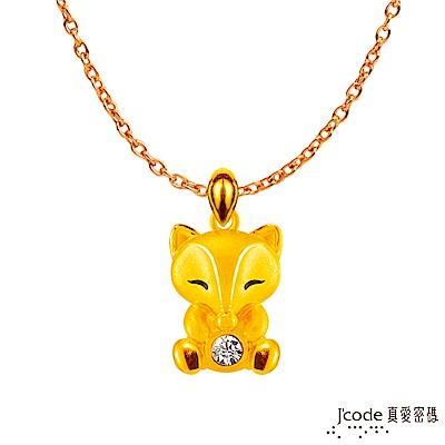 J code真愛密碼 包賺狐黃金墜子-立體硬金款 送項鍊