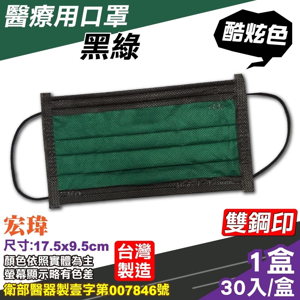 宏瑋 醫療口罩 (黑綠) 30入/盒