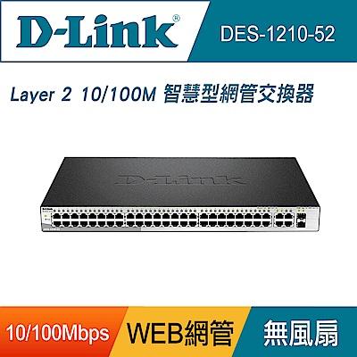 D-Link 友訊 DES-1210-52_48port Switch 48埠智慧型網管交換器