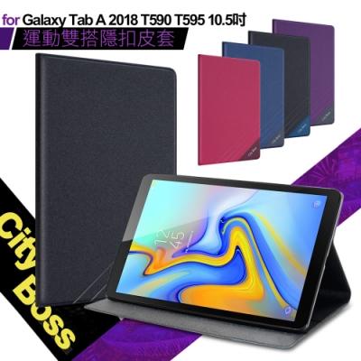 CITY  三星 Galaxy Tab A 10.5吋 T595/T590 運動雙搭隱扣皮套