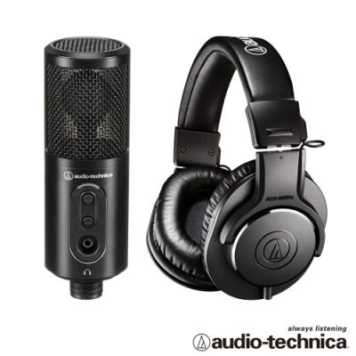 鐵三角 心型指向性電容型USB麥克風ATR2500XUSB+專業型監聽耳機ATHM20x