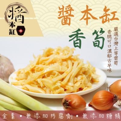 醬本缸 台灣古早味高山香嫩雲筍6包團購分享組(375克/包)