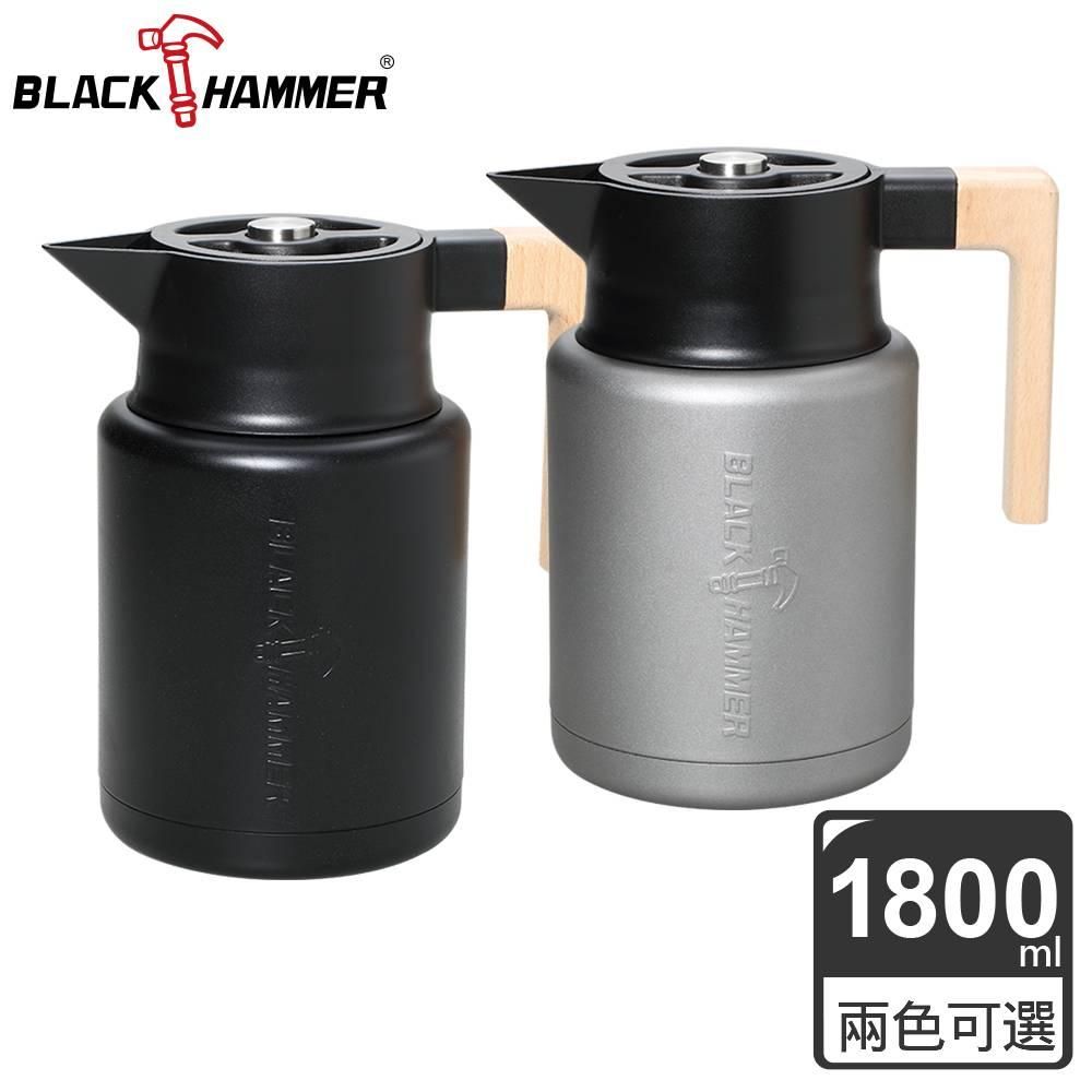 BLACK HAMMER歐亞316不鏽鋼超真空保溫壺1800ml-兩色任選