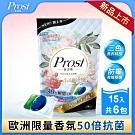 【Prosi 普洛斯】3合1抗菌濃縮香水洗衣膠球15顆x6包(5倍濃縮x50倍抗菌)