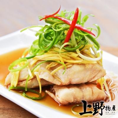 【上野物產】魚粥/魚片/魚湯/清蒸可用 台灣優質鯛魚片 ( 75g土10%/片 ) x20片