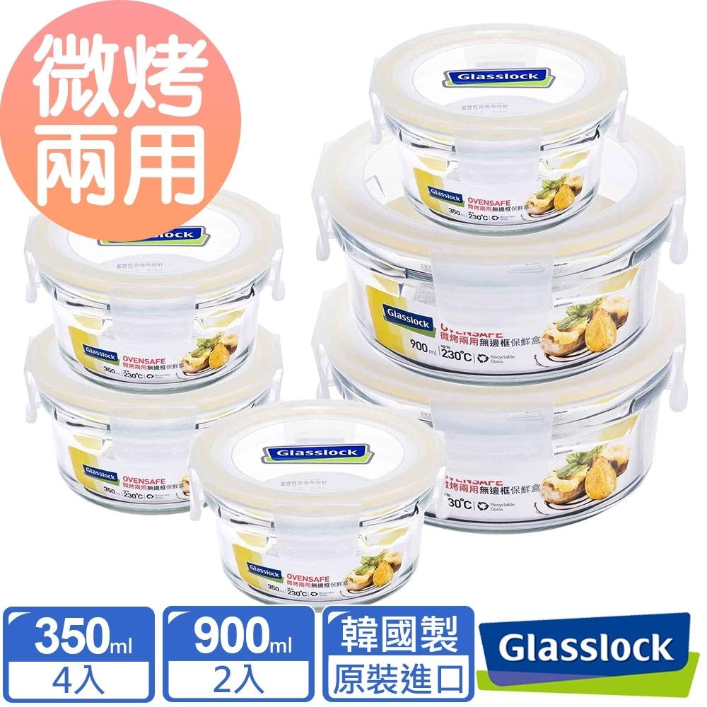 Glasslock 頂級無邊框微烤兩用強化玻璃保鮮盒-春光微烤6件組