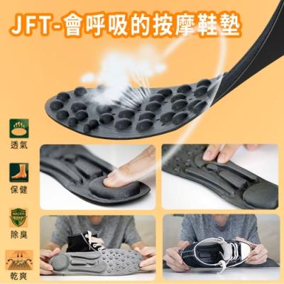 【JFT】氣囊按摩健康鞋墊 黑色款(乾爽透氣|矯正美型|血液循環|遠紅外線|通用設計|精緻貼合)