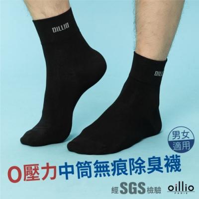 [時時樂優惠] oillio抑菌除臭襪 O壓力無痕中筒款3色任選(3雙組)(買就送專利除臭隱型襪1雙)