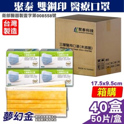 聚泰 聚隆 雙鋼印 成人醫療口罩-夢幻金(50入x40盒) 箱購