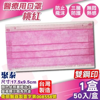 聚泰 聚隆 醫療口罩(桃紅)-50入/盒