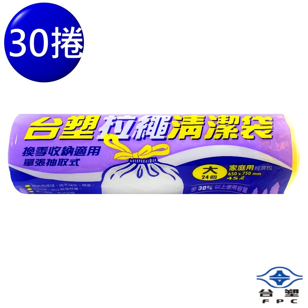 台塑 拉繩 清潔袋 垃圾袋 (大) (透明) (45L) (65*75cm) (30捲)