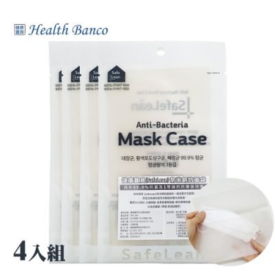 Health Banco 奈米銅抗菌口罩袋四入組(SMC-300)