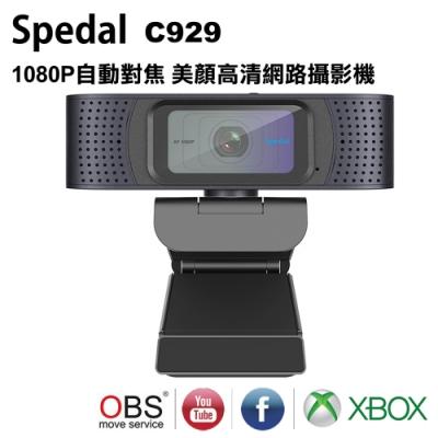Spedal 勢必得 C929 1080P 自動對焦 美顏高清網路攝影機-快速到貨