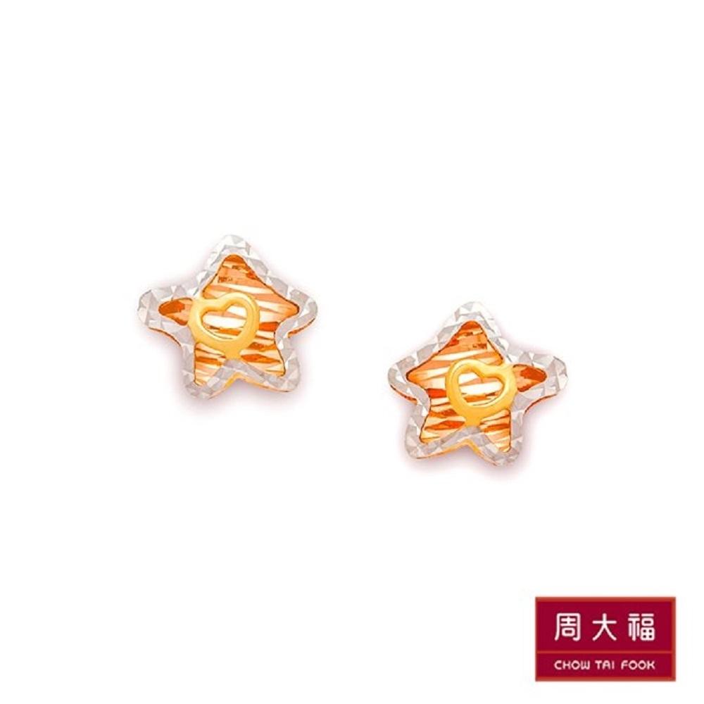 周大福 鏤空星星三色18K金耳環