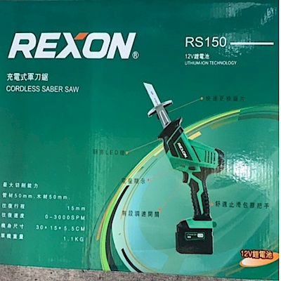 力山 REXON 12V 充電式軍刀鋸 RS150 軍刀鋸機 充電軍刀鋸