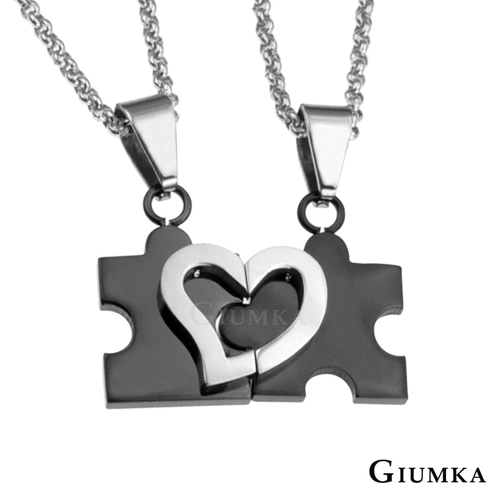 GIUMKA對鍊刻字情人節送禮情海戀拼圖 一對價格