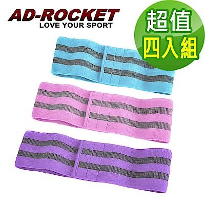 AD-ROCKET 翹臀神器深蹲阻力帶 彈力帶 阻力帶(四入組)
