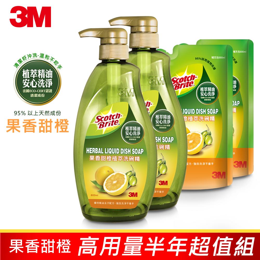 3M 植萃冷壓果香甜橙精油洗碗精高用量半年超值組 (2瓶+2補)