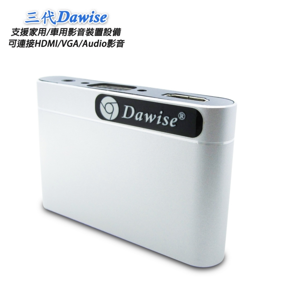 DW 三代Dawise HM204蘋果/安卓 多功能影音鏡像轉換器(送6大好禮)
