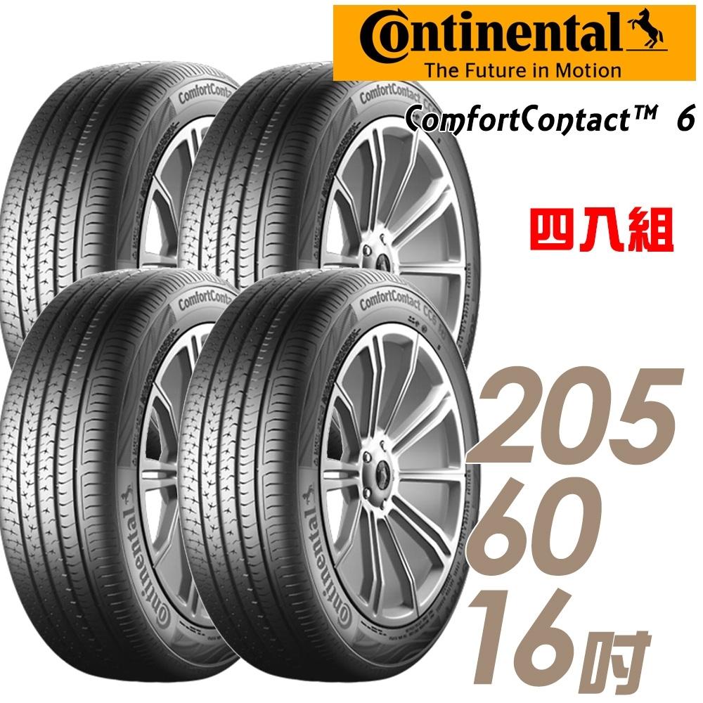 【馬牌】ComfortContact 6 舒適寧靜胎_四入組_205/60/16(CC6) 2020Sentra 適用