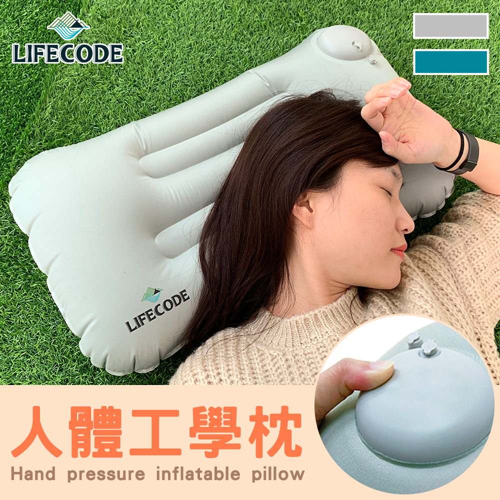 LIFECODE 大型《人體工學》手壓充氣枕(雙氣嘴快速充氣/洩氣)-2色可選 product image 1