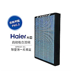 Haier 海爾 大H空氣清淨機-高效複合濾網 AP450F-01