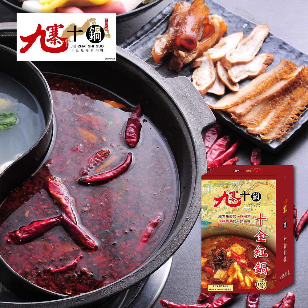 九寨十鍋 十全紅鍋(麻辣口味)(1200g/盒,共2盒)
