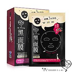 我的心機 綜合超級莓果C亮白紅潤黑面膜(盒裝8入)