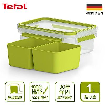 Tefal法國特福 德國EMSA原裝 樂活系列PP保鮮點心盒1L(快)