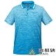 【ATUNAS 歐都納】男款ATUNAS-TEX防曬吸濕排汗快乾短袖POLO衫A2PS2006M天藍 product thumbnail 1