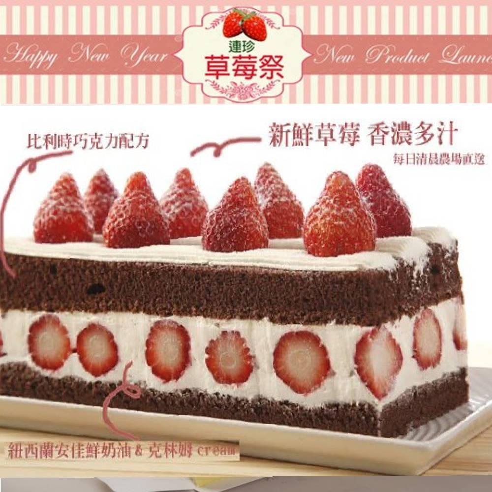 【連珍】草莓蛋糕(600g/條)任選2條(含運)