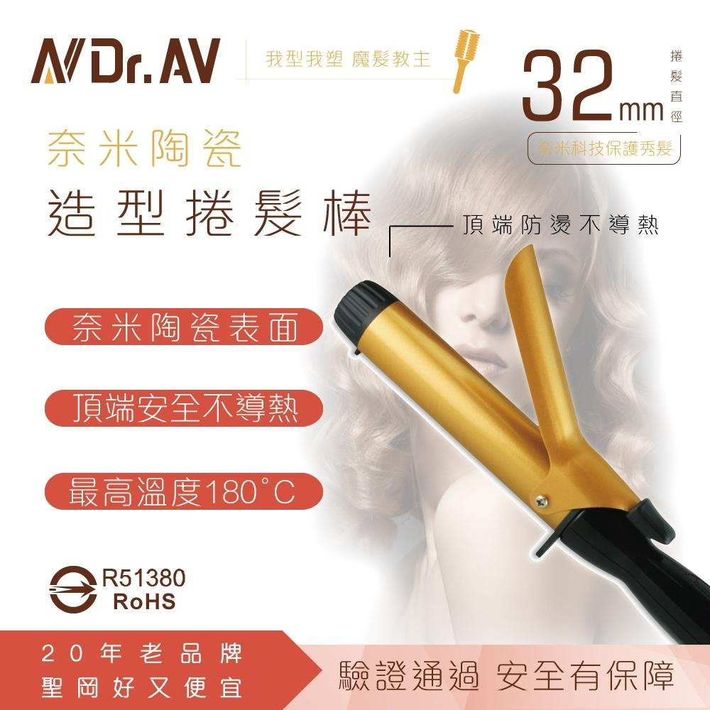 【N Dr.AV聖岡科技】DR-132S 奈米陶瓷造型捲髮棒