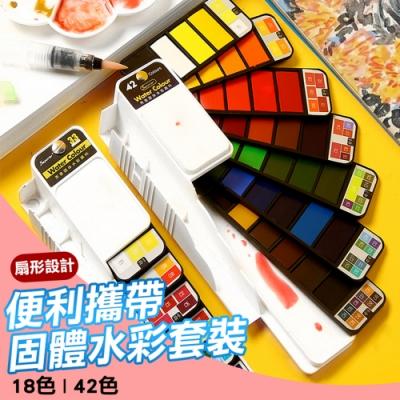 【歐達家居】折疊口袋式攜帶固體水彩套裝-18色(戶外寫生/水彩)