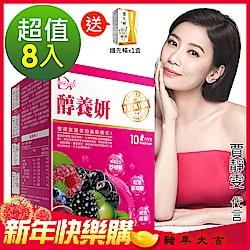 醇養妍(野櫻莓+維生素E)x8盒組