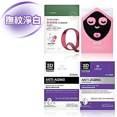 台塑生醫Dr's Formula撫紋淨白面膜超值組(5片/盒)+(7片/盒)*3盒