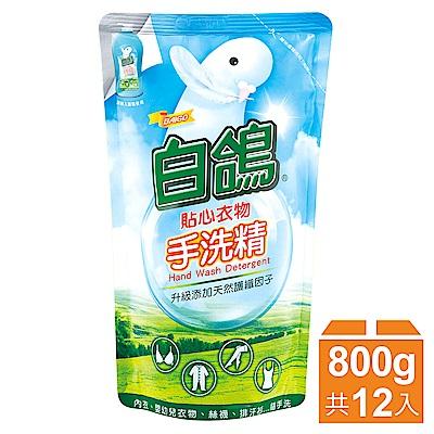 白鴿手洗精800g 12入/箱