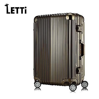 LETTi 太空鋁行 20吋PC鋁框鏡面行李箱(摩卡棕)