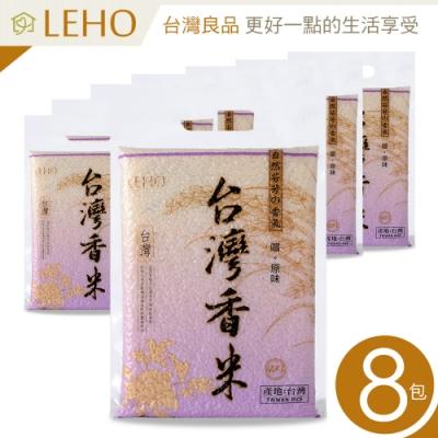 LEHO 嚐。原味自然香氣香米1kg(8包)