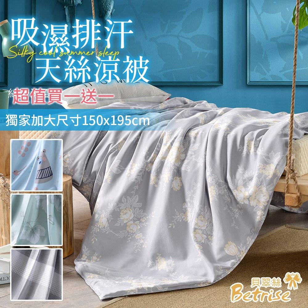 (超值買1送1) Betrise 3M專利吸濕排汗天絲鋪棉涼被150x195cm-獨家加大尺寸